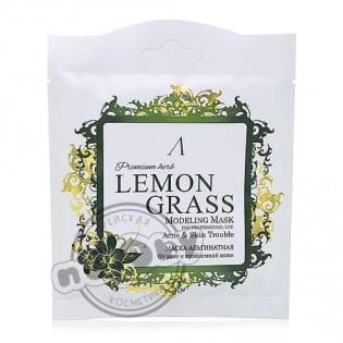 Маска альгинатная для проблемной кожи ANSKIN Premium Herb Lemongrass Modeling Mask / Refill 25 гр.