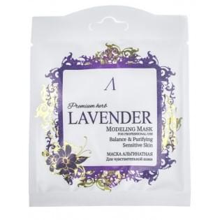 Маска альгинатная для чувствительной кожи (саше) Anskin Premium Herb Lavender Modeling Mask, 25 гр.
