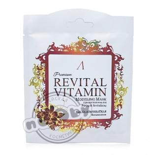 Маска альгинатная витаминная ANSKIN Premium Revital Vitamin Modeling Mask / Refill 25 гр.