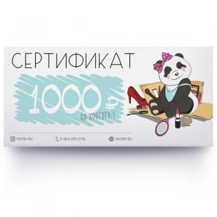 Подарочный сертификат-(Сертификаты на 1000р)