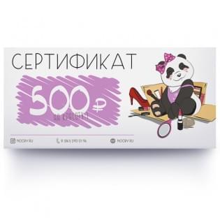 Подарочный сертификат-(Сертификаты на 500р)